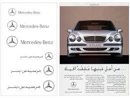 mercedes corporate mercedes corporate font font design experts