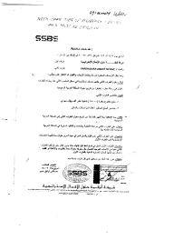 Visa Covering Letter Format Sanky Travels Saudi Arabia