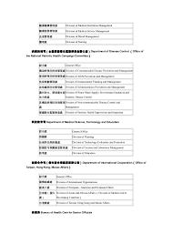 bureau des hypoth鑷ues de y c t 醫學英語集錦