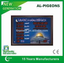 digital muslim prayer time wall clock digital muslim prayer time