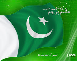 Photo Editor Pakistan Flag Independence Day