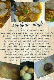 recette cuisine du jour épinglé par kakou kokham sur cuisine plat du jour