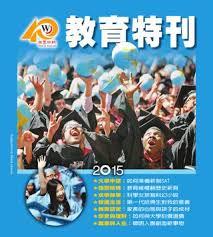 n馮ociation cuisine schmidt 2015教育專刊by journal issuu