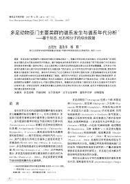 si鑒e axa phylogenetics and phylochronological pdf available