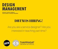 master design management design business technology management dbtm international