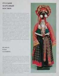 russian folk clothing