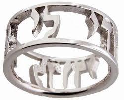hebrew wedding band