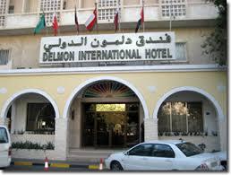 delmon bahrain