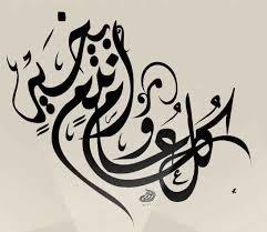صح عيدكم كل عام انتم eid.jpg