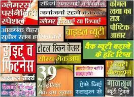 hindi magazines