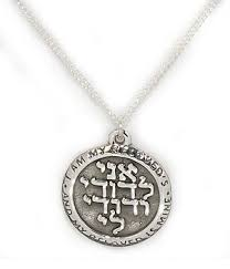 hebrew necklace