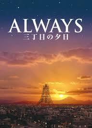 always movie