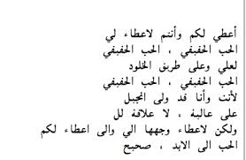 arabic word love