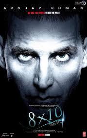 8x10 movie
