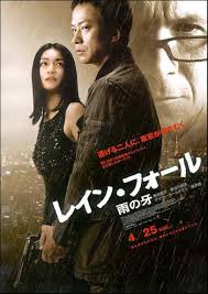 rain fall movie