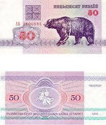 50 ruble