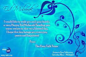 latest eid cards