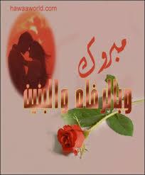 تهنئة بخطوبة مشرفنا  الأستاذ / محمد أسامة غانم ( Mohamed Osama ) 1737_21514_1158060240