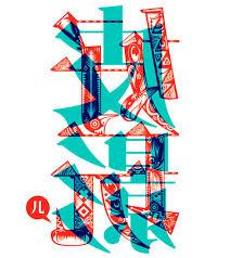 chinese graphic