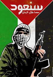 فلسطين فى القلب