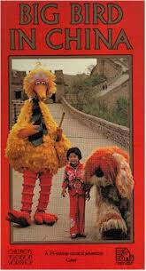 big bird goes to china