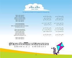 afghanistan song