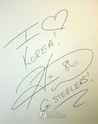 hines ward autograph