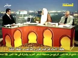 محمد الهاشمي مدير قناة المستقلة يدعو لبتر الحديث النبوي  مراعاة لليهود والنصارى ومشايخ الوهابية يقرون ذلك