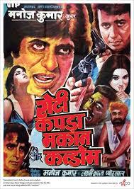 old hindi film posters