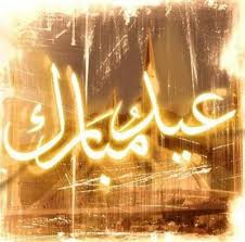 eid al fitr cards