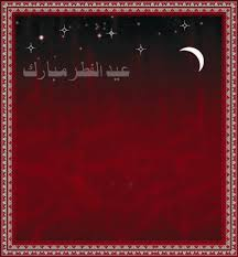 greeting card for eid