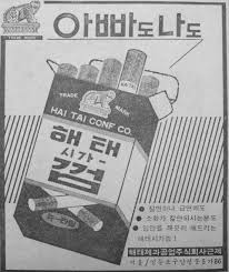 korean advertisements