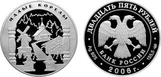 russian silver coins