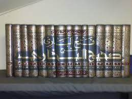 gambar kitab shahih Al-Buhari ra.