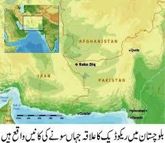 pakistan gold