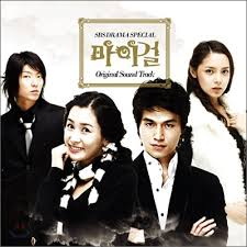 ost my girl