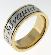 greek wedding bands