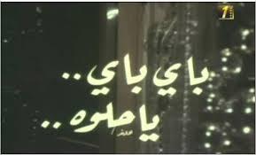 فيلم باى باى يا حلوه