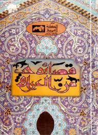 love poems in arabic