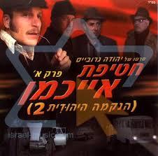הנקמה היהודית 2 חטיפת אייכמן & צפייה ישירה