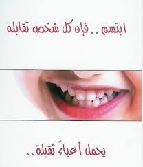 مهمـآحدث تبكي ابتسم..دع الدنيا تبكي..•• 38490_1232455553.jpg