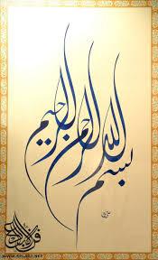 arabic calligraphy bismillah