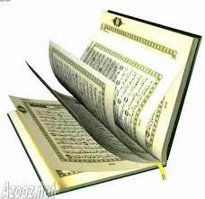 قران كريم لجميع القراء