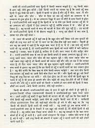 hindi men