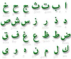 arabski alfabet