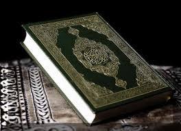 قسم القرآن الكريم  وعلومه