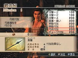 dynasty warriors 5 xtreme