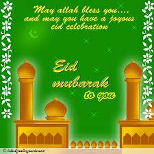 animated eid cards