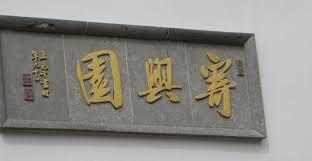 chinese scholar