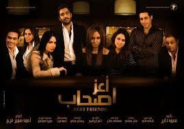 مشاهدة الفيلم العربي اعز اصحاب - مشاهدة مباشرة